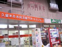 Kurume11